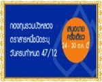 กองทุนรวมบัวหลวงตราสารหนี้ชนิดระบุวันครบกำหนด 47/12 เปิดขายวันที่ 24 - 30 ตุลาคม 2555