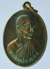 เหรียญหลวงพ่อทอง วัดสระแก้ว ปราจีนบุรี ปี 30