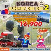KOREA SUMMER DEE DEE2 เดินทาง  กรกฎาคม - สิงหาคม 2560