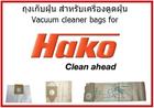 ถุงเก็บฝุ่น สำหรับเครื่องดูดฝุ่น Hako