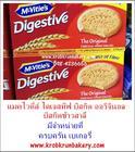 แมคไวตี้ส์ ไดเจสทีฟ บิสกิต ออริจินอต บิสกิตข้าวสาลี Digestives Biscuit Original 250กรัม ที่ครบครัน เบเกอรี่