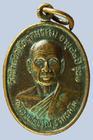 เหรียญหลวงพ่อขรณ์ วัดป่าเจริญชัยอุดมธรรม บุรีรัมย์ อายุ ๗๓ปี