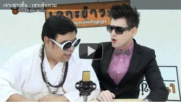 เจาะข่าวตื้น by ihere.tv (28 ตุลาคม 2554)