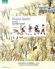 หนังสืองานควิลท์ Story Quilt ฤดูกาลในงานควิลท์ by Yukari Tagahara แปลไทย สำนักพิมพ์ Amarin