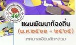 แผนพัฒนาท้องถิ่น พ.ศ.2561-2565 (ICT) เทศบาลเมืองลัดหลวง