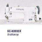 จักรตีนตะกุย Typical GC-0303CX