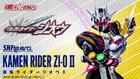 S.H.Figuarts Kamen Rider Giow II : P-Bandai
