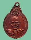 เหรียญหลวงปู่แหวน สุจิณฺโณ วัดดอยแม่ปั๋ง จังหวัดเชียงใหม่ ปี๒๑