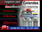 บริการซ่อมเครื่องกรองน้ำระบบ ro ยี่ห้อ colandas ทุกรุ่น ทุกอาการ