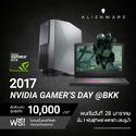Alienware เอาใจคอเกมเมอร์ต่อเนื่อง กับอีเว้นท์ใหญ่แห่งปี