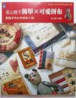 หนังสืองานฝีมือไต้หวัน Enjoy my Handmade life#45