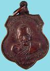 เหรียญพระอธิการทอง หลังพระอธิการเล็ก วัดเลียบ จ.สงขลา ปี2520