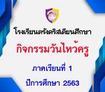 กิจกรรมพิธีไหว้ครู  ประจำปีการศึกษา 2563