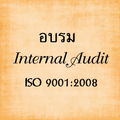 อบรม  Internal Audit ISO 9001:2008