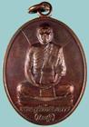 เหรียญรุ่น๑ พระครูรัตนสิกขการ (ประสูติ) วัดถ้ำพระพุทธโกษีย์(ในเตา)
