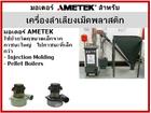 มอเตอร์ Ametek สำหรับ เครื่องลำเลียงเม็ดพลาสติก