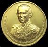 เหรียญทองคำ ที่ระลึก 60 ปี บรมราชาภิเษก