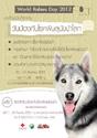 วันป้องกันโรคพิษสุนัขบ้าโลก 2555 (World Rabies Day 2012)