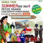 KOREA SUMMER DEE DEE 4  เดินทาง  กรกฎาคม - สิงหาคม 2560