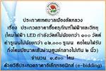 0283  ประกาศ เรื่องประกวดราคาซื้อครุภัณฑ์ไฟฟ้าและวิทยุ (โคมไฟฟ้า LED กำลังวัตต์ไม่น้อยกว่า 100 วัตต์ ค่ารูเมนไม่น้อยกว่า 12,000 รูเมน คอโคมไฟรับกิ่งโคมมีขนาดเส้นผ่านศูนย์กลางไม่เกิน 2 นิ้ว จำนวน 1,500  โคม ด้วยวิธีประกวดราคาอิเล็กทรอนิกส์  (e-bidding)