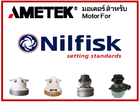 มอเตอร์ Ametek สำหรับ เครื่อง Nilfisk