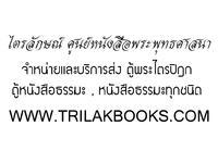 จัดพิมพ์ส่วนเพิ่มรายชื่อในหนังสือพระไตรปิฎก