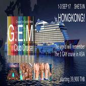 G.E.M. Club Cruise ฮ่องกง 3D2N  เดินทาง 1 - 3 กันยายน  2560