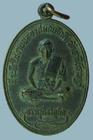 เหรียญพระครูศีลวิภูษิต วัดอารีย์ราษฎร์ นครนายก ปี๒๓