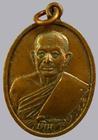 เหรียญหลวงพ่อเติม วัดหมอนไม้ จ.อุตรดิตถ์ ปี 2536
