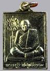 เหรียญพระครูวิภัชสุทธิธรรม วัดเกาะแก้ว จ.พิจิตร รุ่น ๙๔ ดี