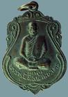 เหรียญพระครูพิพิธพัฒนาทร(คำดี) วัดป่าเทพบูรมย์ จ.อุบลราชธานี