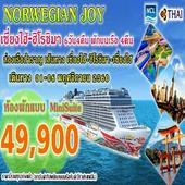 Norwegian Joy เซี่ยงไฮ้ ฮิโรชิม่า 6D4N  เดินทาง 1 - 6  พฤศจิกายน  2560