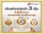 ฝากประจำ 3 คุ้ม กับธนาคารธนชาต