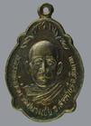 เหรียญหลวงพ่ออ่อน วัดสนามชัย จ.ชัยนาท รุ่น4 ปี 2533
