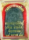 พระเทพญาณวิศิษฎ์ (เปลี่ยน ญาณฐิโต) วัดบวรมงคล ปี๔๑