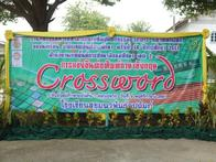 12 พ.ย. 2561 แข่งขัน crosswored