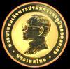 เหรียญกษาปณ์ทองคำขัดเงา  WIPO