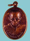 เหรียญรุ่น๑ หลวงพ่อทอน นิภาธโร วัดวงยาว จ.สระแก้ว ปี๓๙
