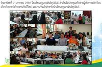 7 ม.ค.2561 การประชุมเครือข่ายผู้ปกครองนักเรียน เรื่องการจัดกิจกรรมวันเด็ก