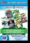 Science Textbook & Workbook World - Class Standard School