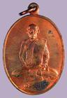 เหรียญสิริจันโท หลวงพ่อบู่ วัดบรมนิวาส ปี๓๗