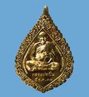 เหรียญหลวงพ่อเปิ่น วัดบางพระ ปี๓๗