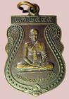 เหรียญหลวงพ่อทองคำ วัดขุมแก้ว(กระจิว) อยุธยา ปี๔๕