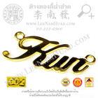 (งานสั่ง)จี้ห้อยคอทองตัดเป็นชื่อ(สูง12*20มิล) ทอง90%