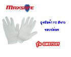 ถุงมือผ้า TC ขอบปล่อย  GMSTC01