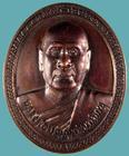 เหรียญหลวงพ่อปัญญานันทภิกขุ วิหารพระพรหมมังคลาจารย์ จ.พัทลุง