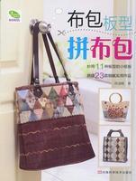 หนังสือQuilt&Patchwork Taiwan # 1