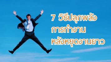 7 วิธีปลุกพลังการทำงานหลังหยุดงานยาว
