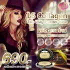 LS Collagen Two Way Powder Cake