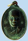 เหรียญรุ่น๑ พระครูนิยุตธรรมสาทร(พุด) วัดหนองแดนน้อย จ.สุรินทร์